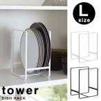 皿立てスタンド 縦置き おしゃれ ディッシュスタンド キッチン 皿収納 皿立て ディッシュラック タワー tower L