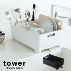 水切りかご プラスチック 食器水切りラック 水切りバスケット 皿立て おしゃれ tower ホワイト/ブラック