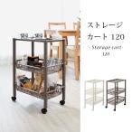 洗濯機横 隙間収納 30cm キッチン 収納 ラック ワゴン シンプル ランドリー ストレージカート 120