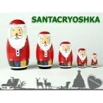 マトリョーシカ サンタ 面白雑貨 サンタクリョーシカ サンタクロース おしゃれ クリスマス インテリア 雑貨 SANTACRYOSHKA
