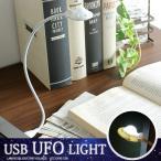 デスクライト led おしゃれ 北欧 UFO スイッチ付き おもしろ雑貨 USB UFO LIGHT