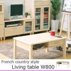 ローテーブル 引き出し おしゃれ ホワイト 白家具 リビングテーブル フレンチカントリー 幅80 センターテーブル 北欧