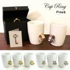 指輪のついたマグカップ おしゃれ 白 結婚祝い 北欧 プレゼント ギフト カップリング FLOYD CUP RING フロイド