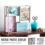フォトフレーム 複数 写真立て おしゃれ インテリア雑貨 結婚祝い アンティーク マトリックス ブラック/ニッケル MATRIX PHOTO DISPLAY アンブラ umbra