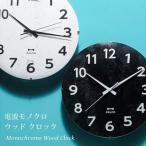 ショッピング壁掛け 壁掛け時計 電波時計 おしゃれ 電波掛時計 モノクロ レトロ 北欧 IDEA BRUNO ホワイト ブラック