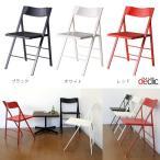 椅子 折りたたみ 椅子 チェア 1人掛けチェア Pocket polypropylen color ブラック / ホワイト / レッド フォールディングチェア