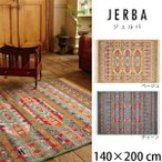 ラグマット おしゃれ 北欧 マット ラグ 絨毯 キリム柄 ホットカーペット対応 洗える 長方形 JERBA ジェルバ 約140×200cm