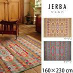 ラグマット おしゃれ 北欧 マット ラグ 絨毯 キリム柄 ホットカーペット対応 洗える 長方形 JERBA ジェルバ 約160×230cm