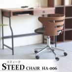 デスクチェア おしゃれ 木製 パソコンチェア アンティーク レザー 北欧 椅子 キャスター 人気 STEED CHAIR HA-006