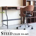 オフィスチェア キャスター付き椅子 チェアー 北欧 パソコンチェア アンティーク レトロ 木製 デスクチェアー おしゃれ 人気 STEED CHAIR HA-005