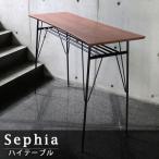 ハイテーブル カウンターテーブル 収納 アイアン テーブル モダン バーテーブル おしゃれ AT-200CT Sephia