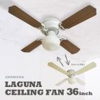 シーリングファンライト 1灯 シーリングファン 北欧 カフェ アメリカン 天井照明 リモコン CF36-002 LAGUNA CEILING FAN 36inch