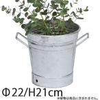 ショッピングバケツ ブリキ 花器 プラントバスケット22/21cm 花挿し おしゃれ アンティーク 花屋 プランター