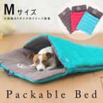 ペット用ベッド 犬用 猫用 ベッド おしゃれ 寝袋 コンパクト キャンプ Mサイズ