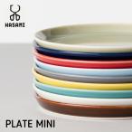 皿 プレート おしゃれ 電子レンジ対応 食器洗浄機対応 プレートミニ 波佐見焼き 日本製 磁器  HASAMI PLATE MINI HA-7-2