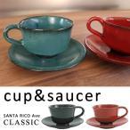 コーヒーカップ ソーサー セット マグカップ 北欧 アンティーク 陶器 日本製 西海岸 雑貨 コップ おしゃれ Classic cup&saucer