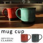 コーヒーカップ マグカップ カップ コップ 器 カフェ おしゃれ 陶器 日本製 和風 和食器 モダン ギフト プレゼント 贈り物 Classic mugcup