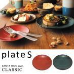 皿 プレート お皿 器 デザート ケーキ皿 取り皿 食器 陶器 日本製 和風 和食器 モダン ギフト プレゼント 贈り物 Classic plate S