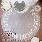 トイレマット おしゃれ アルファベット 55×60 塩系 英字 洗濯可 丸洗い シンプル すべり止め モノトーン トイレタリー