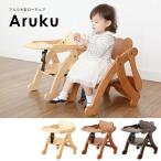 ベビーチェア ロータイプ テーブル付き 折りたたみ 木製 椅子 熊 クマ デザイン かわいい キッズチェア おしゃれ