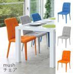 ダイニングチェア 2脚 おしゃれ 布張り 椅子 ブルー/ライトグレー/オレンジ mushチェア