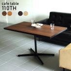 カフェテーブル 一本脚 パソコン ソファテーブル センターテーブル おしゃれ 人気 北欧 リビングテーブル 長方形 110TH Type2