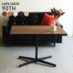 カフェテーブル 高さ60 一本脚 テーブル 北欧 カフェ ローテーブル 幅90 ミッドセンチュリー おしゃれ 90TH Type2