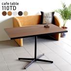 ダイニングテーブル ウォールナット おしゃれ 北欧 ミッドセンチュリー カフェテーブル 110TD
