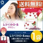 わかさ生活 レスベラトロール プロ 1袋(1袋31粒入り)約1ヵ月分 サプリメント サンタベリー ポリフェノール