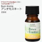 Buzz Aroma(アンチモスキート) 10ml アロマオイル エッセンシャルオイル 精油 虫除け対策 真正ラベンダー レモングラス ティートゥリー ユーカリ