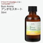 Buzz Aroma(アンチモスキート) 50ml アロマオイル エッセンシャルオイル 精油 虫除け対策 真正ラベンダー レモングラス ティートゥリー ユーカリ