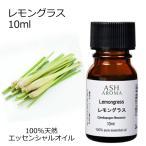 レモングラス 10ml アロマオイル エッセンシャルオイル 精油