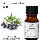 ジュニパー 10ml エッセンシャルオイル アロマオイル 精油 スパイス系 ジュニパーベリー Juniperberry (AEAJ表示基準適合認定精油)