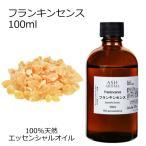 フランキンセンス 100ml エッセンシャルオイル アロマオイル 精油 乳香 樹脂系 Frankincense
