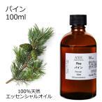 パイン (松) 100ml エッセンシャルオイル アロマオイル 精油 樹木系 Pine
