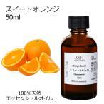 ショッピングオレンジ スイートオレンジ 50ml エッセンシャルオイル アロマオイル 精油 オレンジスイート スウィートオレンジ 柑橘系 Orange Sweet (AEAJ表示基準適合認定精油)