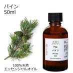 パイン (松) 50ml エッセンシャルオイル アロマオイル 精油 樹木系 Pine