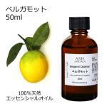 ベルガモット 50ml エッセンシャルオイル アロマオイル 精油 柑橘系 Bergamot (AEAJ表示基準適合認定精油)