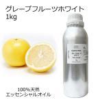 グレープフルーツ ホワイト 業務用 1kg エッセンシャルオイル アロマオイル 精油 柑橘系 (AEAJ表示基準適合認定精油)