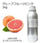 グレープフルーツ ピンク 業務用 1kg エッセンシャルオイル アロマオイル 精油 柑橘系 (AEAJ表示基準適合認定精油)