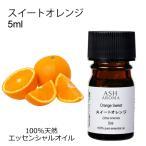 スイートオレンジ 5ml アロマオイル エッセンシャルオイル 精油