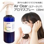 アロマスプレー Air Clear(エアクリアー) 130ml マスクスプレー