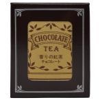 カリス 10P TB 香りの紅茶 チョコレート