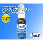 ショッピング送料 【送料無料】 口臭 歯石にサヨナラ  リーバスリー(LEBA3) (OFT)