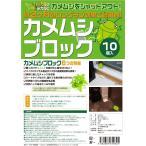 【天然ハッカ油使用】カメムシブロック 10個セット 【カメムシ対策にはカメムシ忌避剤】【安心の日本製】