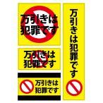万引きは犯罪です ステッカー 4種セット 【日本製】【防犯ステッカー】【万引き防止ステッカー】
