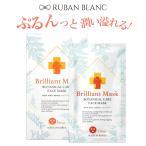 ブリリアントマスク個包装 1枚 フェイスパック 韓国   フェイス マスク シートマスク パラベンフリー 韓国コスメ 韓国パック