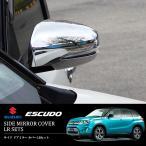 E-Drive escudo エスクード パーツ ドアミラー ガーニッシュ 全面タイプ ドレスアップ アクセサリー