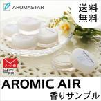 ショッピングair 【メール便送料無料】アロミックエアー(AROMIC AIR)用香りサンプル [アロミック・エアー/オイル/ディフューザー/アロマ/サンプル]