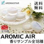 ショッピングAIR 【メール便送料無料】アロミックエアー(AROMIC AIR)用香りサンプル全18種類入りセット [アロミック・エアー/オイル/ディフューザー/アロマ]